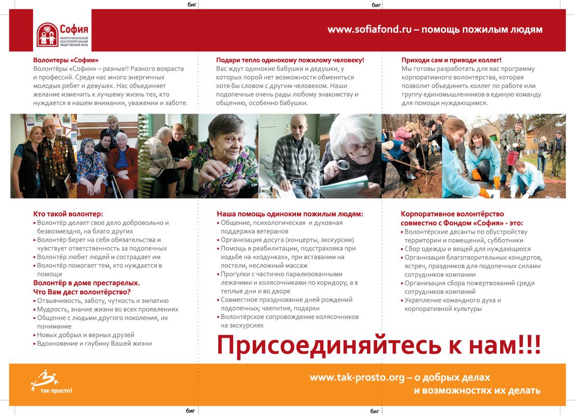 Фонд софия москва помощь пожилым на дому краснодар уход за лежачим больным